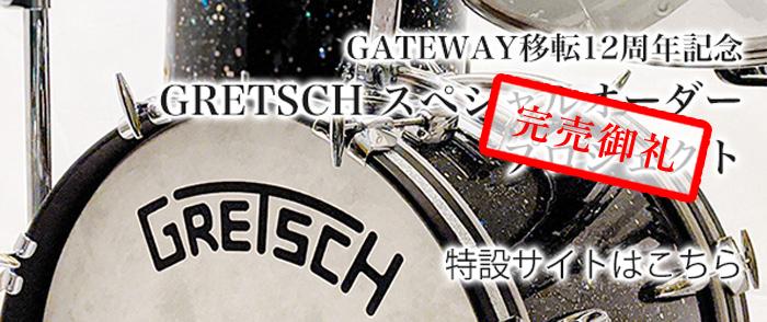 gretschスペシャルオーダープロジェクト