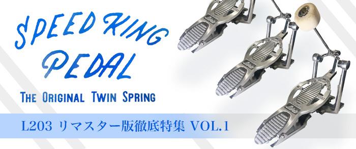 LUDWIG/L203リマスター版徹底特集 VOL.1
